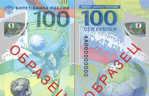 Billete conmemorativo mundial